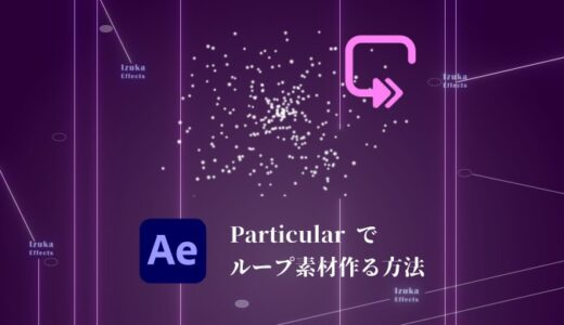 【After Effects】Trapcode Particularのループ素材 作り方を解説【RedGiant】