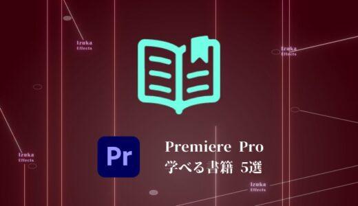 Premiere Proの使い方が学べる本 5選【初心者の最初の1冊におすすめ】
