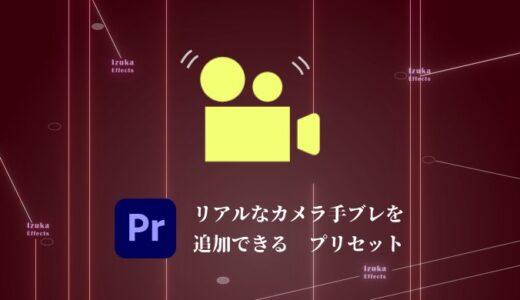 【Premiere Pro】リアルなカメラ手振れを「追加」できる無料プリセット紹介