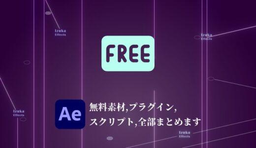 【AfterEffects】DLしないと損する無料配布プラグイン、スクリプト、素材11選