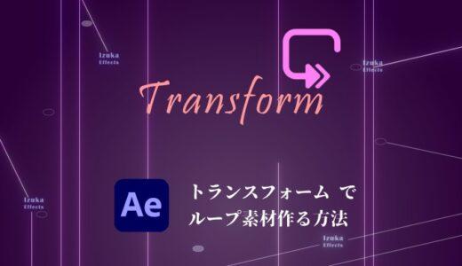 【After Effects】トランスフォームを使ったループ素材 作り方を解説【エフェクト、プラグイン無し】