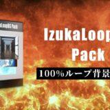【セール中】ループ背景素材集「IzukaLoopBG Pack50+」発売!