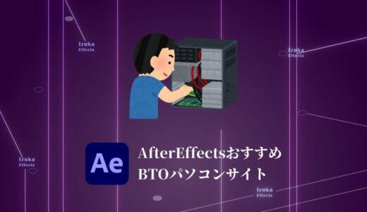 【スペック別】After EffectsにおすすめのBTOパソコン販売サイト & パソコン紹介【動画編集】