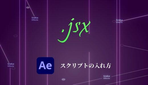 【After Effects】スクリプトの入れ方を解説 【エクステンション(zxpファイル)の入れ方も】