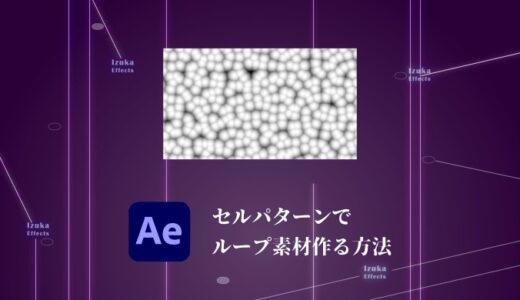 【After Effects】セルパターンのループ素材 作り方を解説【背景素材にも使える】