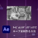 【After Effects】タービュレントディスプレイスのループ素材 作り方を解説