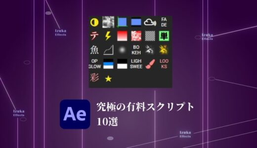 【After Effects】作業効率化できる究極の有料スクリプト 10選 【時短】