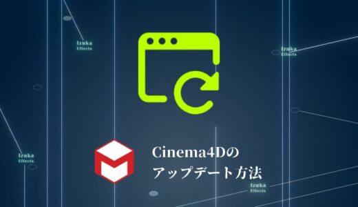 【S24対応】Cinema4Dのアップデート方法を解説【日本語化、プラグイン移行方法も】