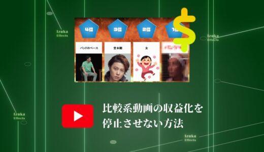 【youtube】比較系動画の収益化を停止させない方法【現役youtuberが検証】