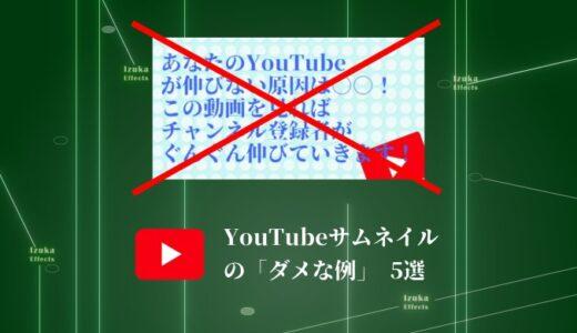 YouTubeサムネイルの「ダメな例」5選【デザインはセンスじゃない】