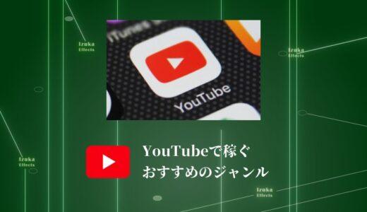 youtubeで稼ぐならおすすめのジャンルは?【結論:比較系チャンネル】