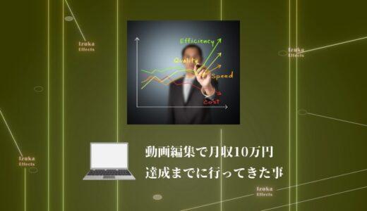 【副業】動画編集で月収10万円を達成するために行ってきた全手順【営業方法、仕事の進め方】