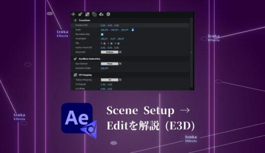 【使い方】Element3D「Scene Setup」内「Edit」の項目を全解説【Video Copilot】