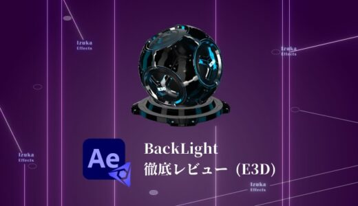 【Element3D】「BackLight」レビュー! HDRI(環境マップ)を揃えよう【Video Copilot】