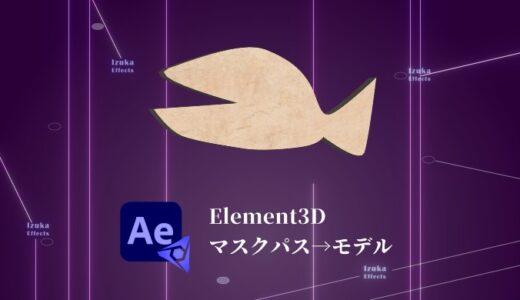 【Element3D】マスクパスからモデルを作る方法を解説【Video Copilot】