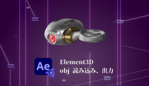Element3Dでobjファイルの読み込み & 出力をする方法を解説【無料モデルも紹介】