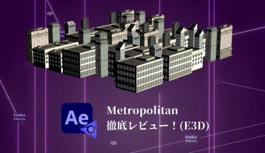 【Element3D】ビルのモデルパック!「Metropolitan 3D Buildings Pack」レビュー!【Video Copilot】