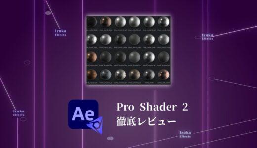 【Element3D】約300種類のマテリアルパック!「Pro Shaders 2」徹底レビュー!【Video Copilot】