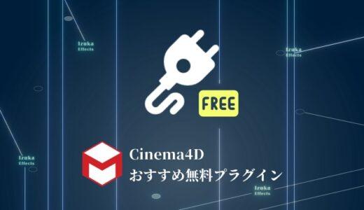 入れておきたいCinema4Dのおすすめ無料プラグイン、スクリプト8選【フリー】