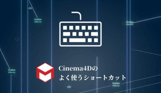 【重要度別】実際によく使うCinema4Dのキーボードショートカット50選