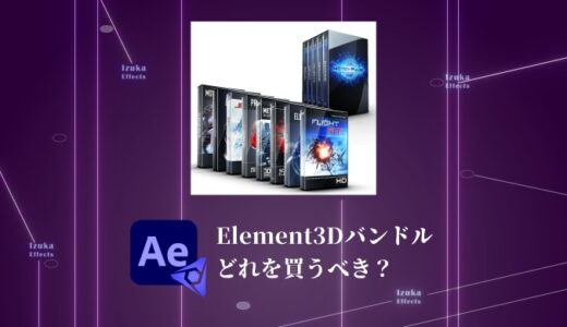 【どれを買うべき?】Element3Dのバンドル製品を徹底比較!おすすめは「3D Light Bundle」