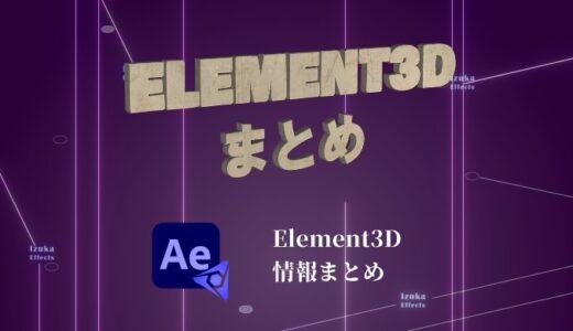 【保存版】Element3Dの購入を迷っている人のための情報まとめ【レビュー】
