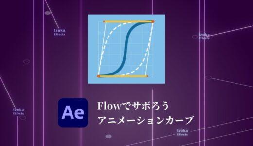 【使い方】Flowでサボろうアニメーションカーブ!【After Effects効率化スクリプト】