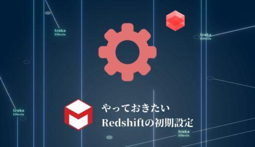 【Cinema4D】まずやっておきたいRedshiftの初期設定5選【使い方】