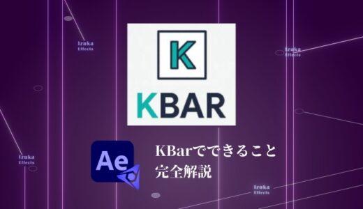 【使い方】KBar 2マニアの僕が上手に使いこなす方法を伝授・解説【AfterEffects効率化スクリプト】