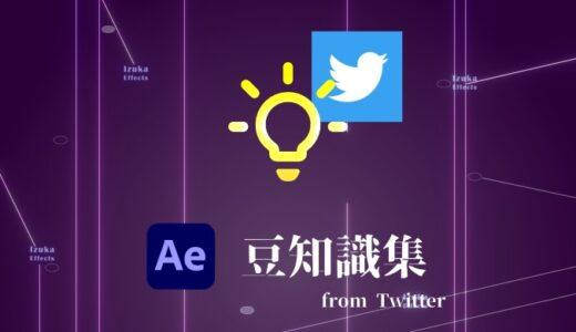 【随時更新中】今日から使えるAfter Effectsの豆知識集【Twitterより】