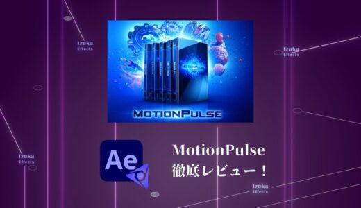 【Video Copilot】2000種類の効果音!「MotionPulse Black Box」レビュー