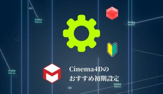 【知らないと損する】Cinema4D初心者がやるべきの初期設定8選【Redshiftも紹介】