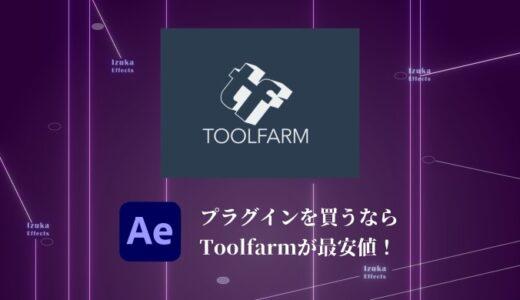 【限定クーポン有】After Effectsのプラグインを安く買うなら「Toolfarm」【おすすめサイト】