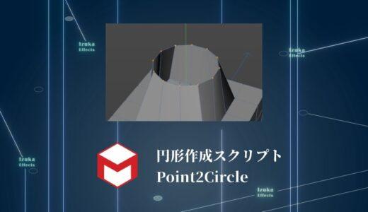 【Cinema4D】ポイントから綺麗な円を作る「Point2Circle」の使い方を解説【S24対応】