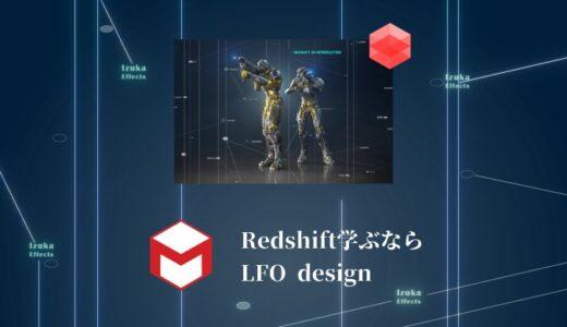 【Cinema4D】Redshiftの基礎を学ぶなら「LFO Design」を強くおすすめする【チュートリアル】