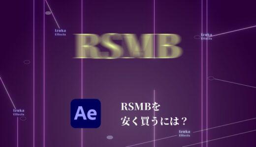 【クーポン有】ReelSmart Motion Blur(RSMB)を最も安く買う方法は?【インストール方法・使い方】