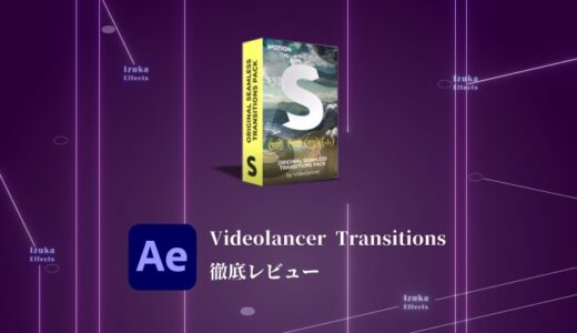 【After Effects】効果音付きトランジションパック!「Videolancer Transitions」をレビュー