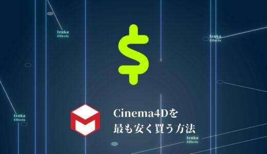 【限定クーポン有】Cinema4Dを最も安く買う方法を価格表と共に解説