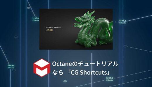 【Cinema4D】Octaneの使い方をマスターしたいならCG Shortcutsのチュートリアル【講座】