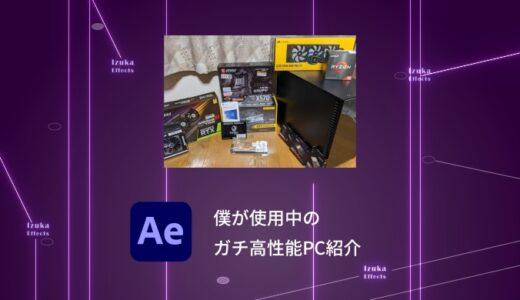 After EffectsやCinema4Dで僕が使用中のPCを紹介!スペック、パーツ選びの参考に