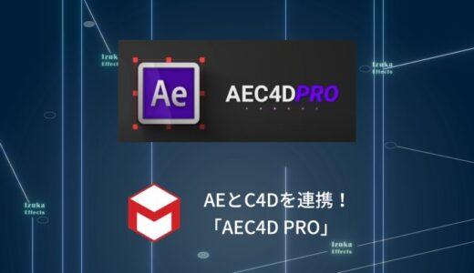 ワンクリックでAfterEffectsとCinema4Dを連携!「AEC4D Pro」の使い方を解説【おすすめプラグイン】