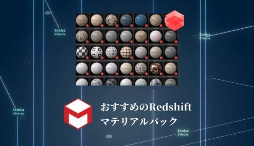 【無料版あり】1000種類以上!Motion SquaredのRedshiftマテリアルパックをレビュー【使い方・Cinema4D】