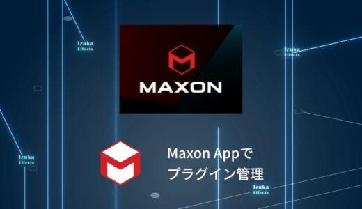 【使い方】「Maxon App」でCinema4D、Redshift、RedGiantプラグインを管理・更新しよう