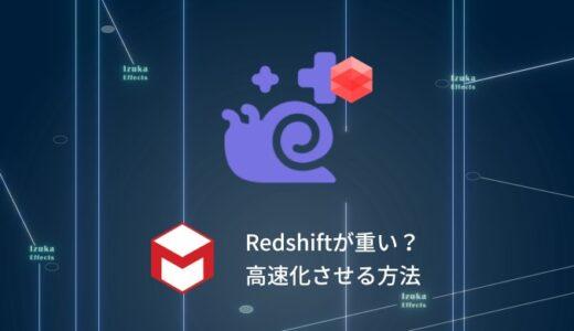 【Cinema4D】Redshiftが重い?高速化させる方法4選