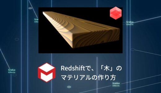 【Cinema4D】Redshiftで木のマテリアルの作り方(木目)【使い方】