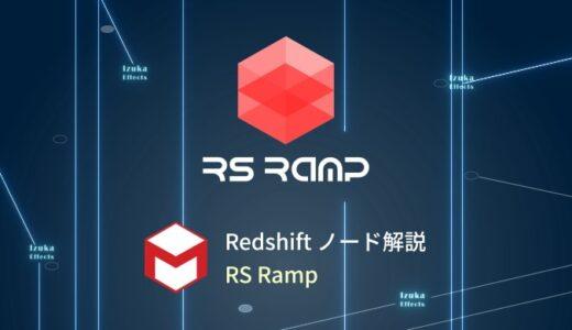 【Cinema4D】初心者向けRedshiftノード解説  – 「RS Ramp」の使い方