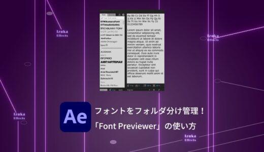 フォントをフォルダ分けして管理!「Font Previewer」の使い方!【After Effects スクリプト】