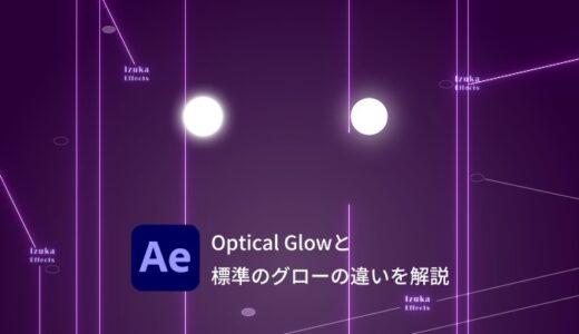 【After Effects】「Optical Glow」と標準のグローの違いを解説【+α DeepGlowと比較も】