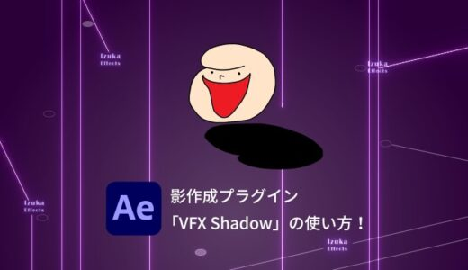 【After Effects】影作成プラグイン「VFX Shadow」の使い方・作り方【Red Giant Complete】