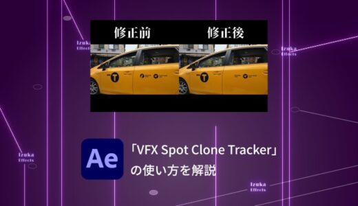 【After Effects】ロゴやバレ消しに!「VFX Spot Clone Tracker」の使い方【Red Giant Complete】